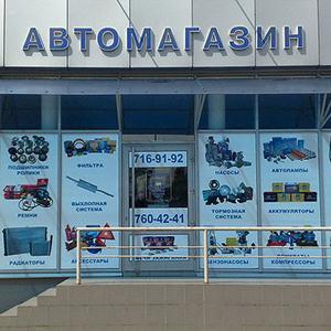 Автомагазины Кохмы