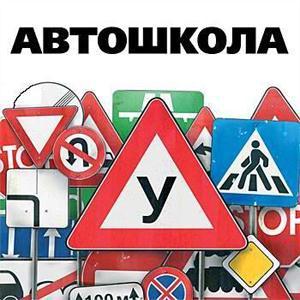 Автошколы Кохмы