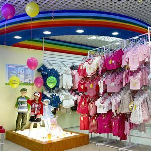 Детские магазины Кохмы
