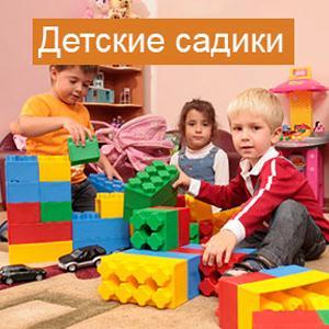 Детские сады Кохмы