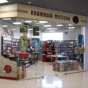 Книжные магазины Кохмы