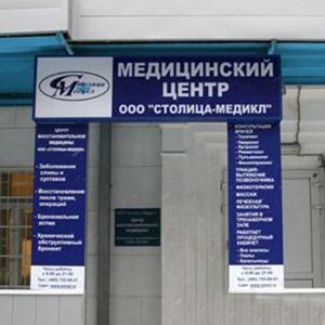 Медицинские центры Кохмы