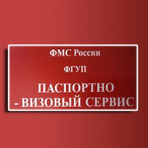 Паспортно-визовые службы Кохмы