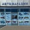 Автомагазины в Кохме
