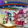 Детские магазины в Кохме