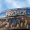 Зоопарки в Кохме